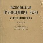 А. Богданов - Всеобщая организационная наука тектология